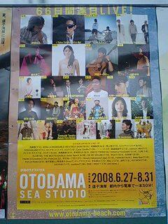 今年の音霊(OTODAMA)